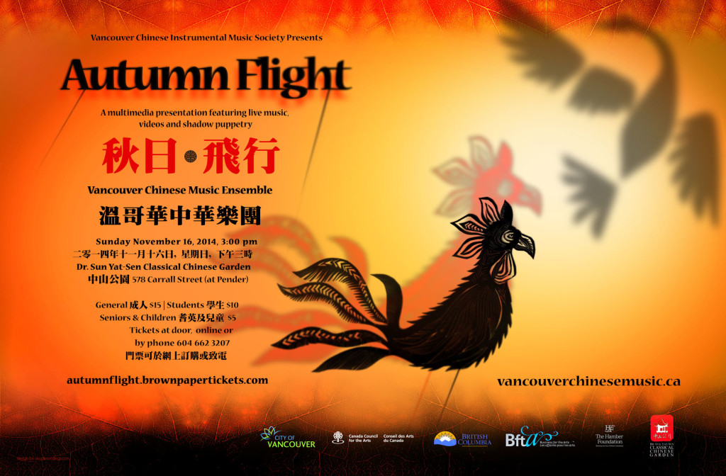 Autumn Flight with Vancouver Chinese Music Ensemble