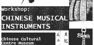 Workshop: Chinese Musical Instruments