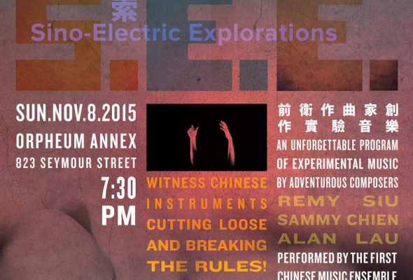 S.E.E. (Sino-Electric Explorations)