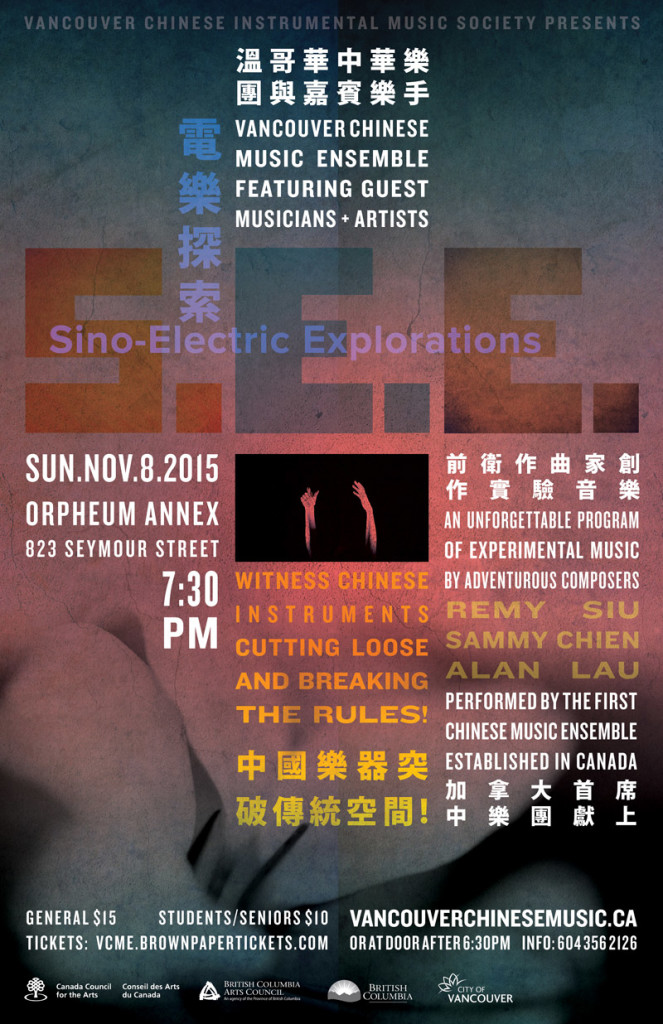 Vancouver Chinese Music Ensemble - S.E.E. (Sino-Electric Explorations)