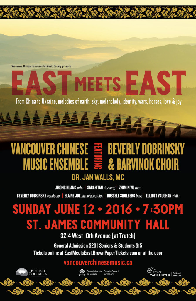 Vancouver Chinese Music Ensemble - East Meets East