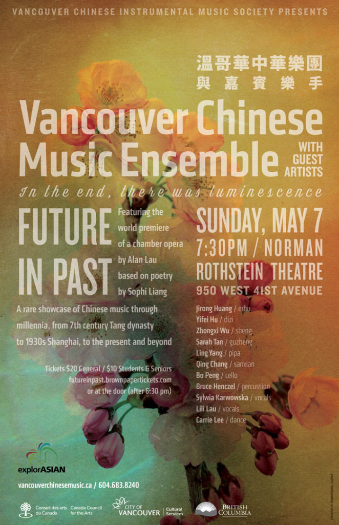 Future in Past - Vancouver Chinese Music Ensemble